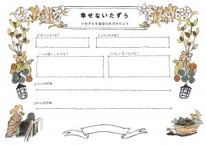 itazura_sheet[1]